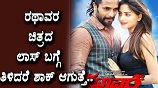 Rathavara Kannada Movie Losses | Kannada Latest News | Namma Kannada TV