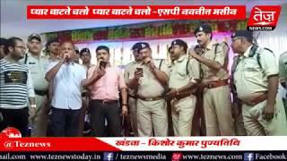 Kishore Kumar - प्यार बाटते चलो प्यार -एसपी नवनीत भसीन Khandwa Police