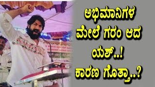 Yash taken class to his fans on star trolls | Rocking Star Yash | Top Kannada TV