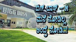 Kannada Bigg Boss Season 5 House | Biggboss Kannada | Top Kannada TV