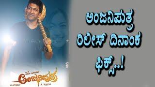 AnjaniPutra release date fix | Puneethrajkumar | Anjani Putra | Top Kannada TV
