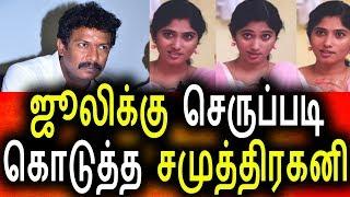 ஜூலிக்கு செருப்படி கொடுத்த சமுத்திரகனி Vijay Tv Bigg Bogg Tamil Julie Samuthirakani