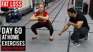 MORNING Home Fat Loss Workout! DAY 60 (Hindi / Punjabi)