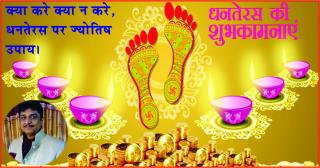 Importance & Significance of Dhanteras. क्या करे क्या न करे, धनतेरस &#2346