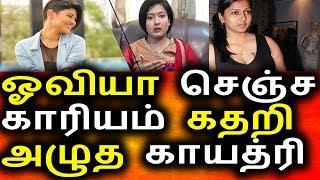 காயத்ரியை கண் கலங்க வைத்த ஓவியா Bigg Boss tamil Oviya Helan Gayathri Raguram 14/10/2017 Tamil News