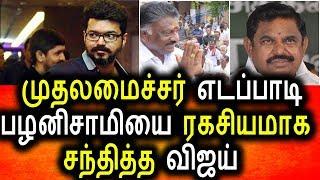 ரகசியமாக எடப்பாடி பழனிச்சாமியை சந்தித்த விஜய் Tamil Cinema News MERSAL MOVIE 15/10/2017 Tamil News