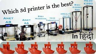 कौन सा 3D प्रिंटर सर्वश्रेष्ठ है? Quality comparison of 7 3D Printer in Hindi  Indian Lifehacker