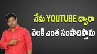 How Much Money I make from YouTube My YouTube Earnings Revealed Telugu Tech Tuts