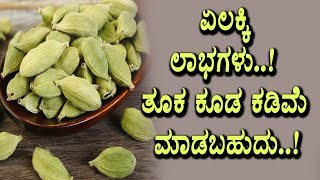 Health Benefits of Elaichi Small Cardamom Top Kannada Health Videos