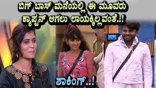 Bigg Boss contestants says these 3 not fit for captain ship | Kannada Bigg Boss Season 5 | Kannada