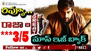 Ravi Teja Raja the Great movie Review I Rating I box office report I first talk I rectv india
