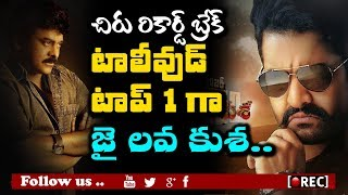 Jr NTR Jai Lava Kusa Crossed Chiranjeevi Khaidi No150 I non Baahubali records I rectv india