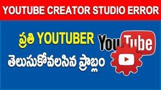Youtube creator studio Not connected error solved 100% working Telugu