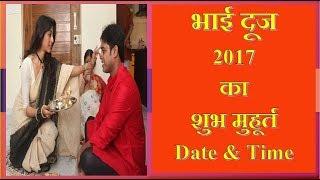 भाई दूज  का शुभ मुहूर्त 2017, Bhai Dooj auspicious Date and Time for best results