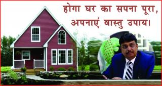Dream of home will fulfill, try these remedies in hindi. होगा घर का सपना पूरा, अपन&#23