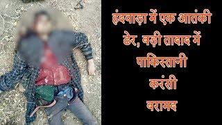 हंदवाड़ा में एक आतंकी ढेर, बड़ी तादाद में पाकिस्तानी करंसी बरामद