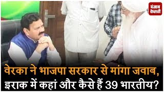 वेरका ने भाजपा सरकार से मांगा जवाब, इराक में कहां और कैसे हैं 39 भारतीय?