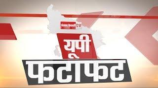 UP Fatafat News II 24 घंटे की खबरें तेज रफ्तार से II Fatafat Bulletin-UP
