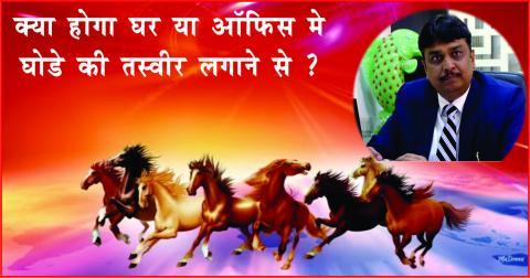 Success and Significance of Horse decor in Home. क्या होगा घर या ऑफिस मे घोडे की तस्वीर लगाने से ?