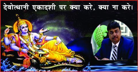 Dev Uthani Ekadashi : Do s and Don t s. देवोत्थानी एकादशी पर क्या &#