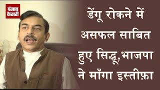 डेंगू  रोकने में असफल साबित हुए सिद्धू,भाजपा ने माँगा इस्तीफ़ा