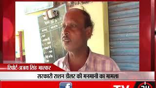 मैनपुरी - सरकारी राशन डीलर की मनमानी का मामला