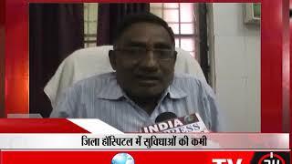 मिर्ज़ापुर - जिला हॉस्पिटल में सुविधाओं की कमी