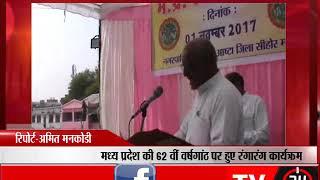 आष्टा - मध्य प्रदेश की 62 वीं वर्षगांठ पर हुए रंगारंग कार्यक्रम