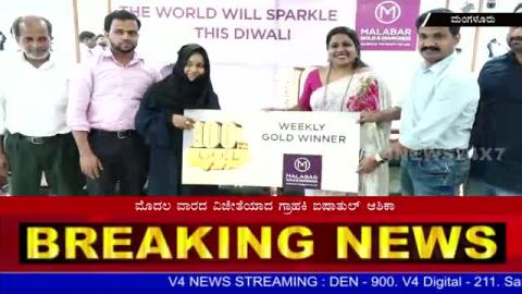 """100 Kg Gold"" Diwali Spacial Gift for Customer by ""Malabar Golds & Diamonds"" in Mangaluru."