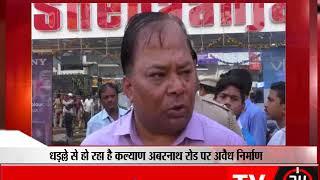 उल्हासनगर - धड़ल्ले से हो रहा है कल्याण अम्बरनाथ रोड पर अवैध निर्माण
