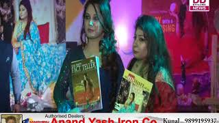 नेहा काला ने अपनी दो मैगजीन की लाॅन्च || Divya Delhi News