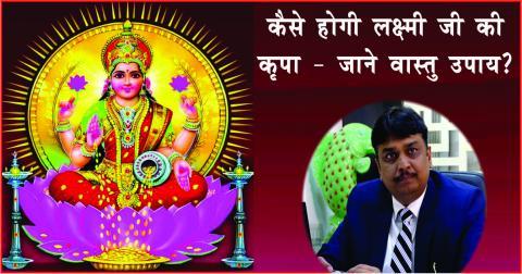 Vastu tips to Increase prosperity in your house. कैसे होगी लक्ष्मी की कृपा