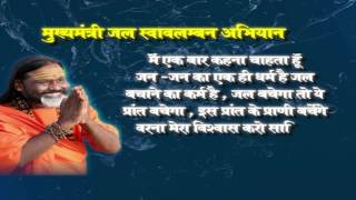 SAVE WATER BY DAATI MAHARAJ