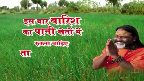 Save The Rain Water By Paramhans Daati Maharaj