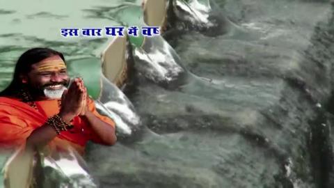 Save Rain Water - Save Water For Future Generation By Paramhans Daati Maharaj