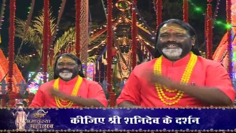 Shani Amavasya Mahotsav (18 Nov 2017) Invitaion By Paramhans Daati Maharaj