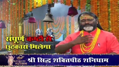 Shree Shani Amavasya Mahotsav - Shani Dham -18 Nov 2017 Invitaion By Paramhans Daati Maharaj