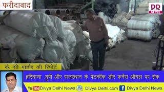 Faridabad News: फरीदाबाद में 400 कारखाने  हुए  बंद || Divya Delhi News