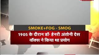 Delhi-NCR में घुटता दम! जानिए क्या होता है SMOKE+FOG=SMOG और कैसे बचें
