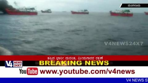 Accidental fire for Fisherman Boat in Arabian Sea Mangaluru.