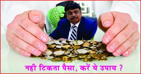Vastu tips for Money & luck. नही टिकता पैसा, करें ये उपाय ?