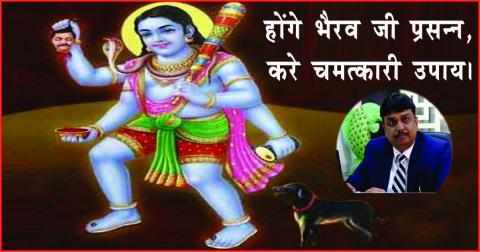 Astrology tips on Bhairav Asthami. होंगे भैरव जी प्रसन्न, करे चमत्कारी उपाय।