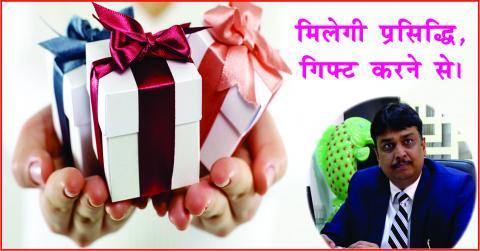 Auspicious Gift that fulfill your wishes. मिलेगी प्रसिद्धि, गिफ्ट कर