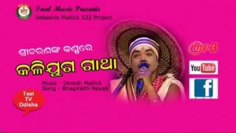 Kalijugha Ghatha_| Sricaran Mohanty |_produce_Debashis mallick