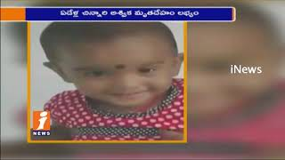 Baby Girl Ashwika Dead in Boat Mystery | Tourist Boat Capsized inKrishna River | Vijayawada | iNews