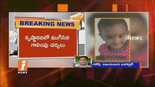 Krishna River Boat Tragedy Death Toll Reaches To 22 After Ashwika Death | Akil Priya Mourns | iNews