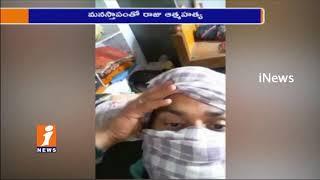 Selfie Suicide | Raju Commits Suicide After Wife Parents and Police Tortures | Nagarkurnool | iNews