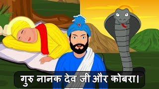 Guru Nanak Ji and cobra Story | Nanak Sahib Stories | Guru Nanak jayanti Story | StoryAtoZ.com Hindi