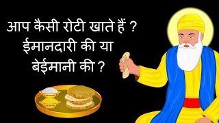 Guru Nanak dev Ji and Malik Bhago | हक़ की कमाई | Guru ji stories | StoryAtoZ.com