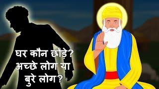 घर कौन छोड़े ? अच्छे  लोग  या  बुरे  लोग लोग ? Guru Nanak Dev Ji Story/Sakhi by StoryAtoZ.com